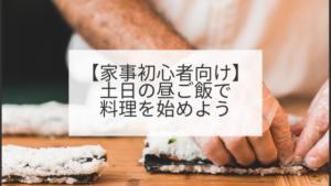 【家事初心者向け】土日の昼ごはんで料理を始めよう