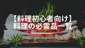 【料理初心者向け】料理の必需品一覧