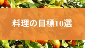 料理の目標10選