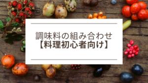 調味料の組み合わせ【料理初心者向け】