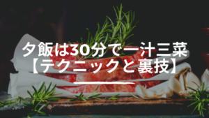 夕飯は30分で一汁三菜【テクニックと裏技】