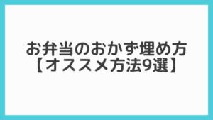 お弁当のおかず埋め方【オススメ方法9選】