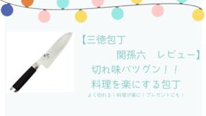 【三徳包丁関孫六レビュー】切れ味バツグン!料理を楽にする包丁
