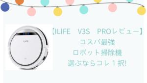 【iLife v3s proレビュー】コスパ最強ロボット掃除機ならコレ!