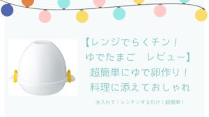 【レンジでらくチン!ゆでたまごレビュー】超簡単にゆで卵作り!料理に添えておしゃれ!