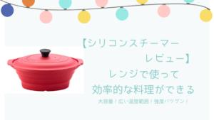 【シリコンスチーマーレビュー】レンジで使って効率的な料理ができる!