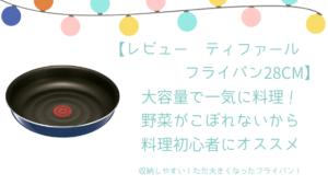 【ティファールフライパン28cmレビュー】大容量で一気に料理!野菜がこぼれない!