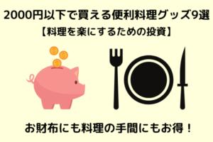 2000円以下で買える便利料理グッズ9選【料理を楽にするための投資】