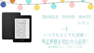 【kindle paper whiteレビュー】いつでもどこでも読書!電子書籍を読むなら必須!