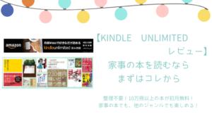 【Kindle unlimitedレビュー】家事の本を読むならまずはコレから