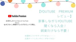 【YouTube Premiumレビュー】家事しながらYouTube聞くならオススメ!