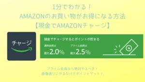 1分でわかる!amazonのお買い物がお得になる方法【現金でamazonチャージ】