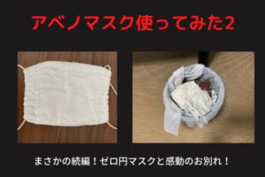 アベノマスク使ってみた2【5か月使える高耐久マスクで5000円お得】