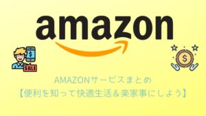 amazonサービスまとめ【便利を知って快適生活&楽家事にしよう】